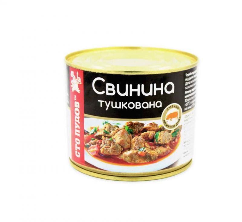Свинина тушкована 525 г Сто Пудов